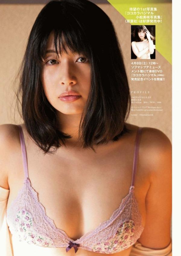 小松美咲28