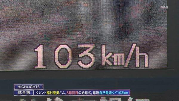 稲村亜美28