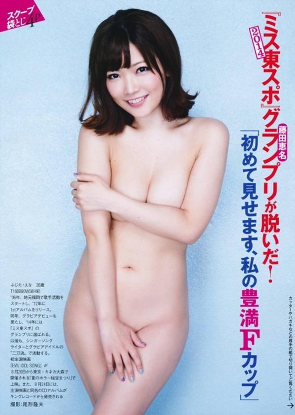 藤田恵名28