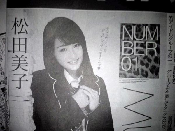 松田美子2