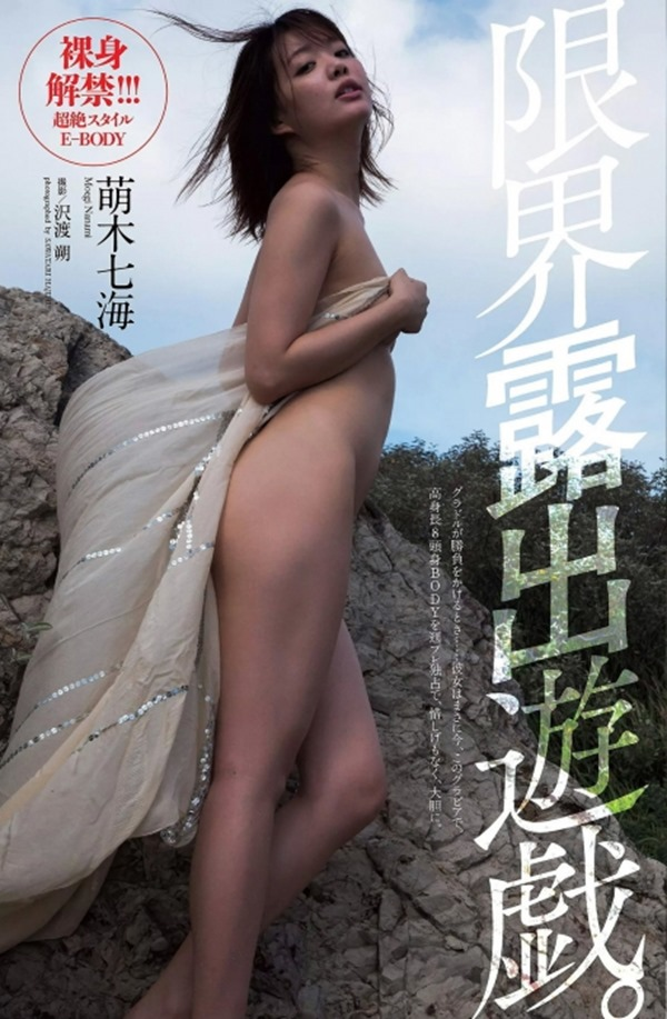 萌木七海2