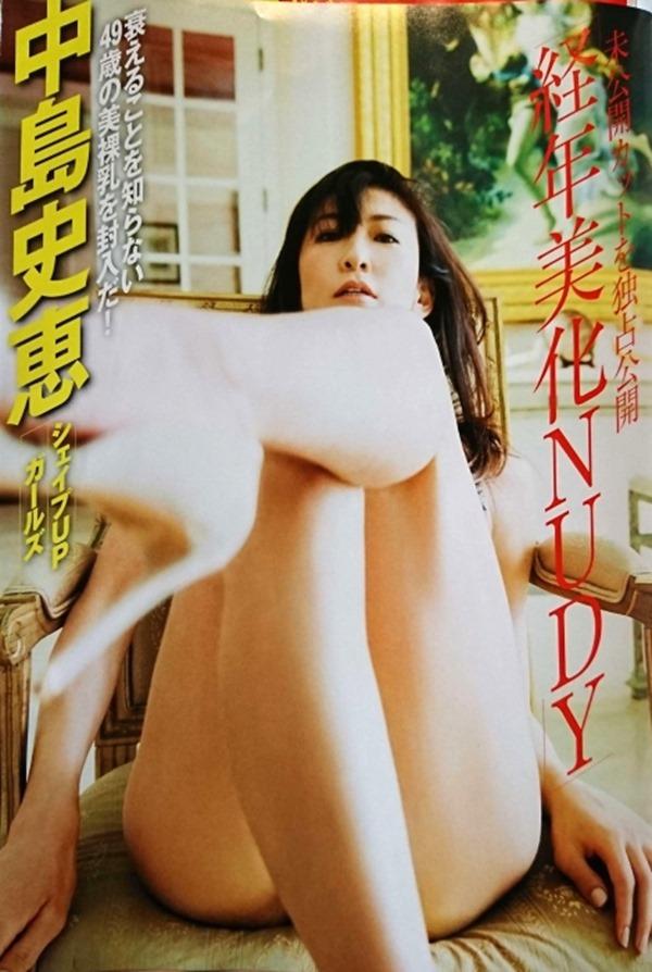 中島史恵31