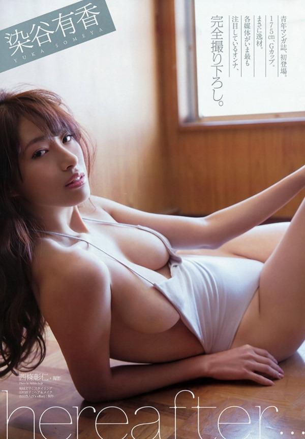 染谷有香32