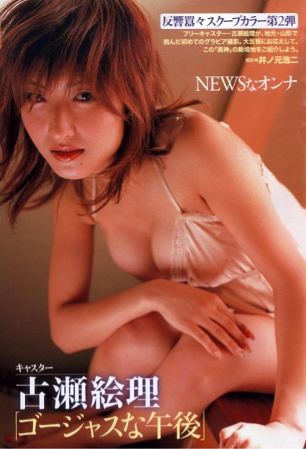 古瀬絵理36