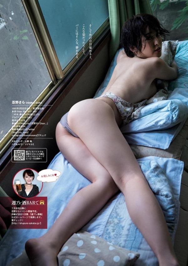 忍野さら46