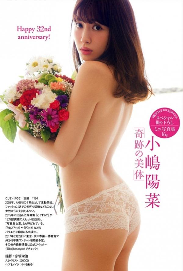 小嶋陽菜52