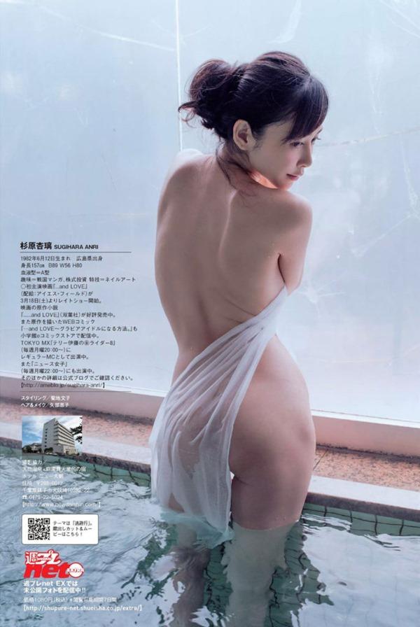 杉原杏璃58
