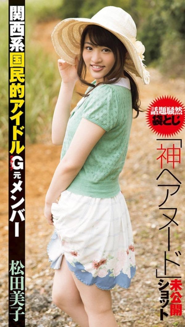 松田美子5