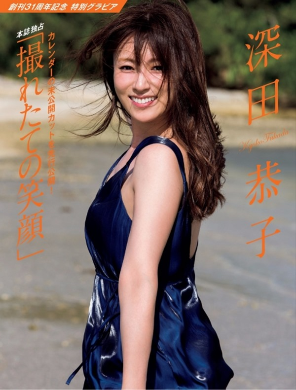 深田恭子61