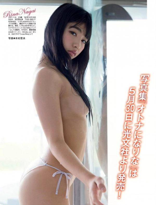 永井里菜6