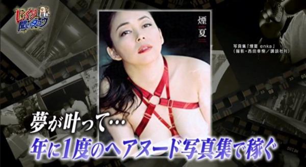 中島知子8