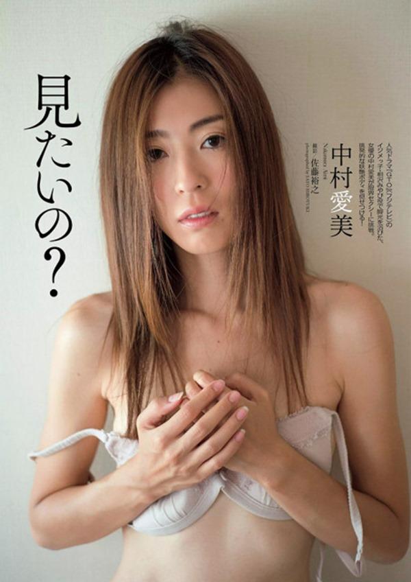中村愛美9
