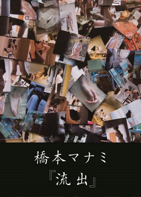 橋本マナミ13