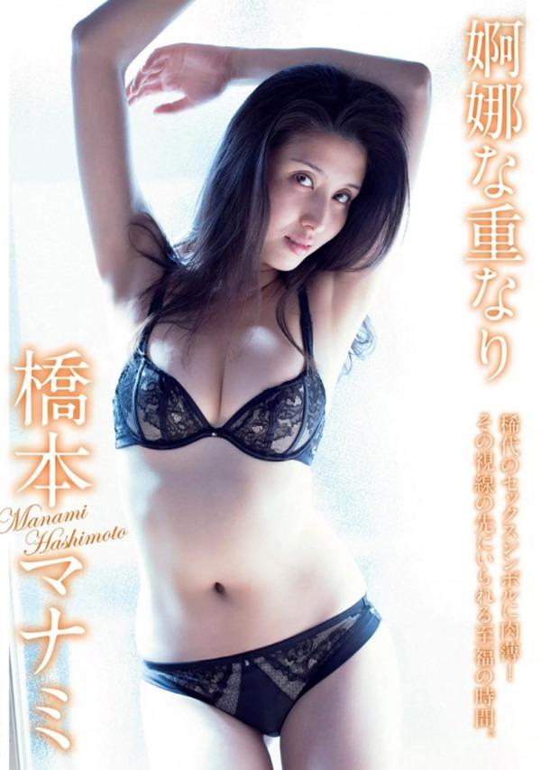 橋本マナミ27