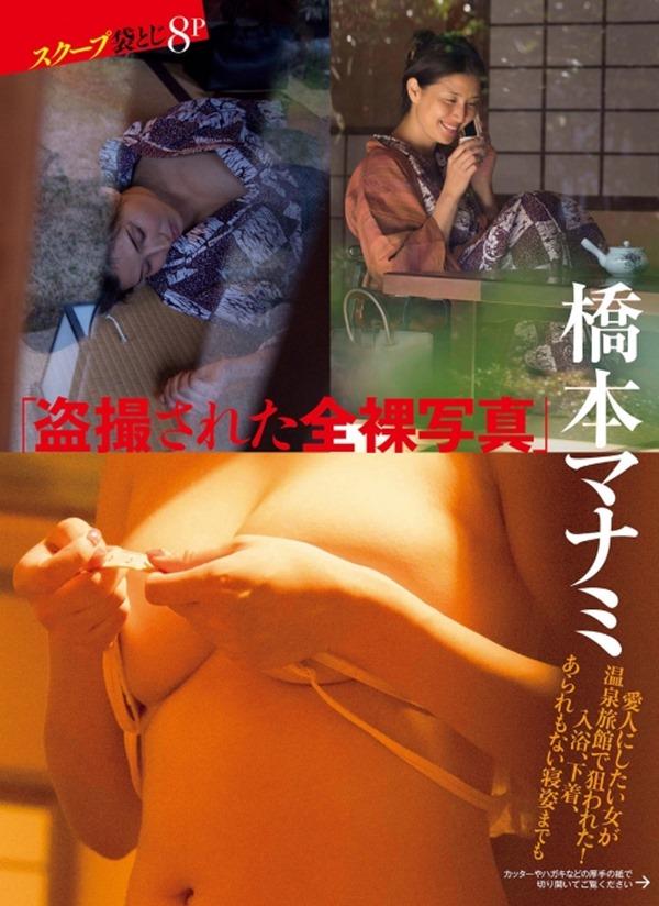 橋本マナミ2