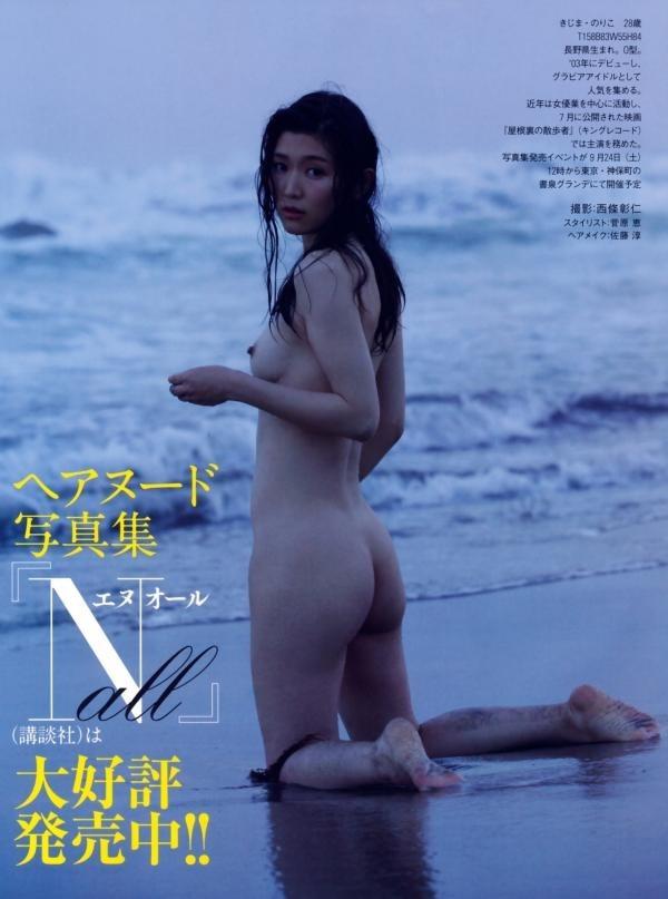 木嶋のりこ2