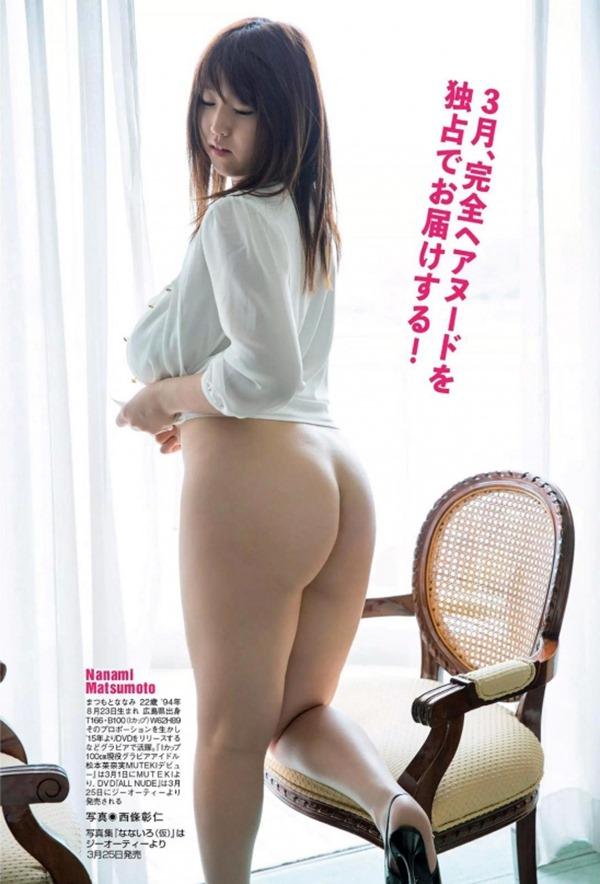 松本菜奈実5
