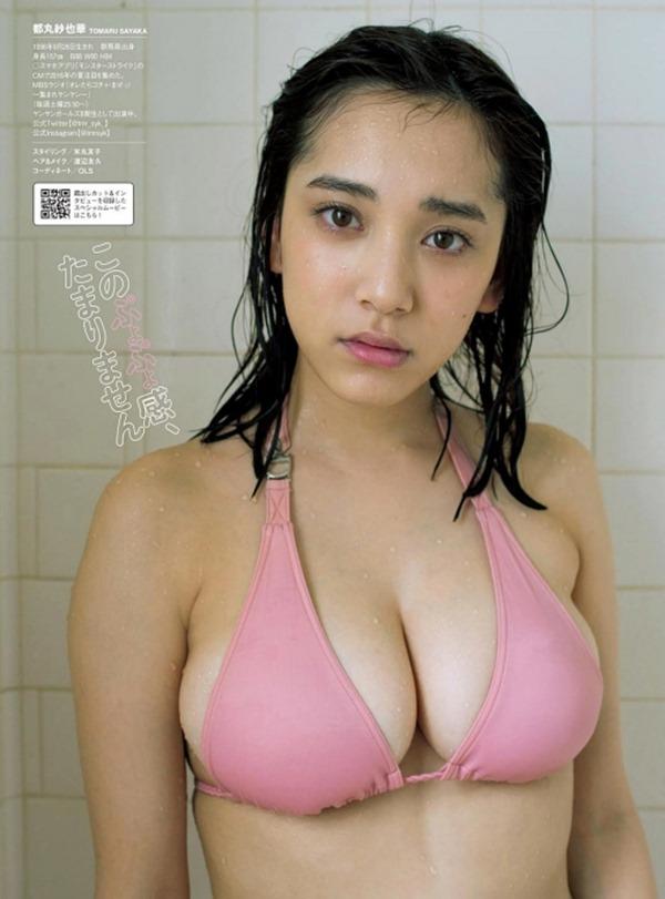 都丸紗也華9
