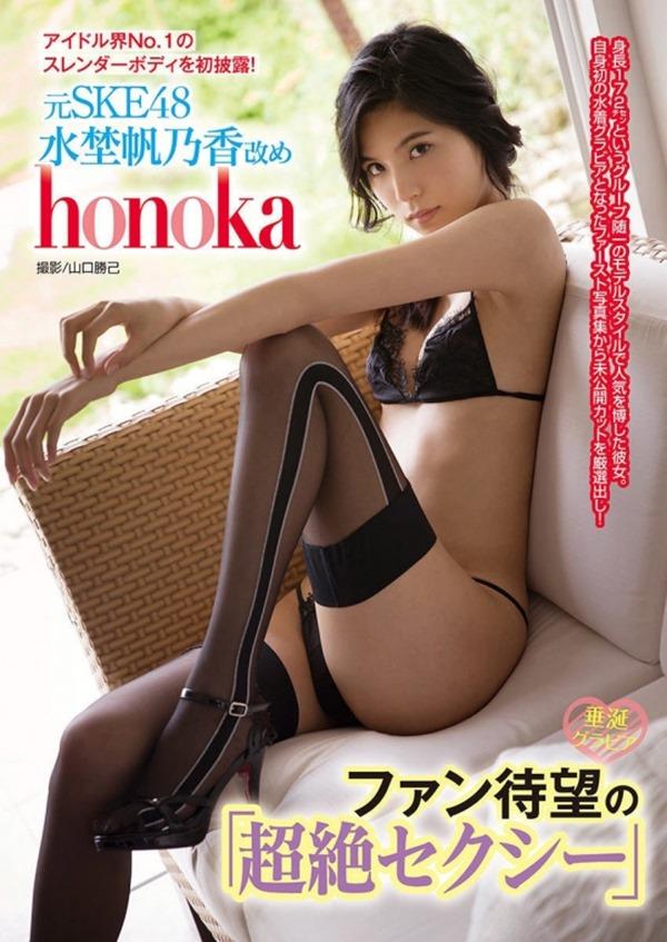 honoka1