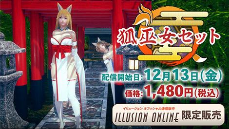 12月13日(金)有料追加データ『狐巫女セット』販売