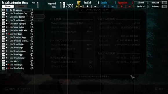 SexLab Director ~SexLabアニメーション管理Mod~