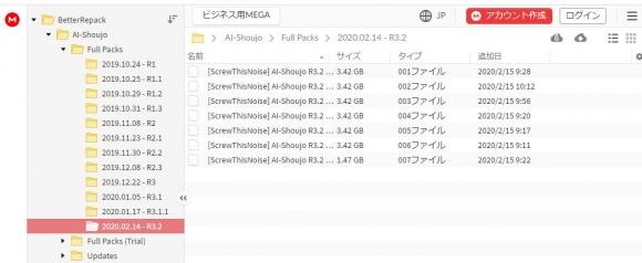 etterRepack R3.2