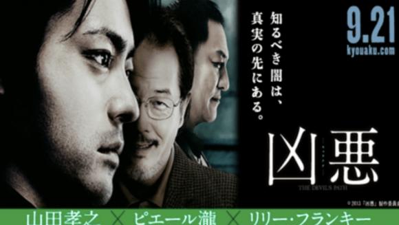 凶悪 (映画)