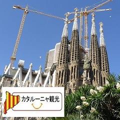 カタルーニャ観光