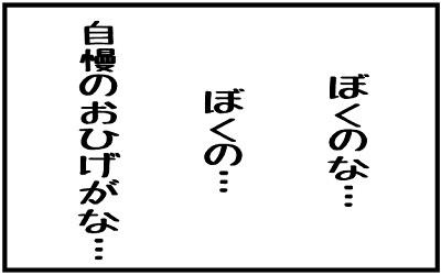 4koma18-2.jpg