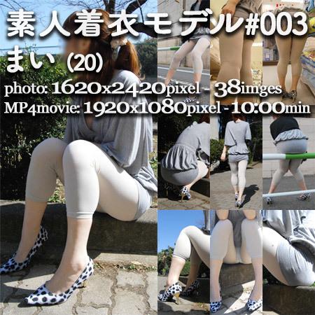 ■素人着衣モデル#003 まい(20歳) vol.3 【Photo&MP4Movie】