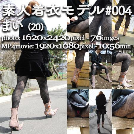■素人着衣モデル#004 まい(20歳) vol.4 【Photo&MP4Movie】再編集スロー再生収録