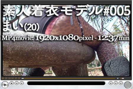 ■素人着衣モデル#005 まい(20歳) vol.5【MP4Movie】再編集スロー再生収録
