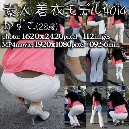 素人着衣モデル#014 かずこ(28歳)vol.3 (Photo & MP4 Movie)スロー再生付き動画!