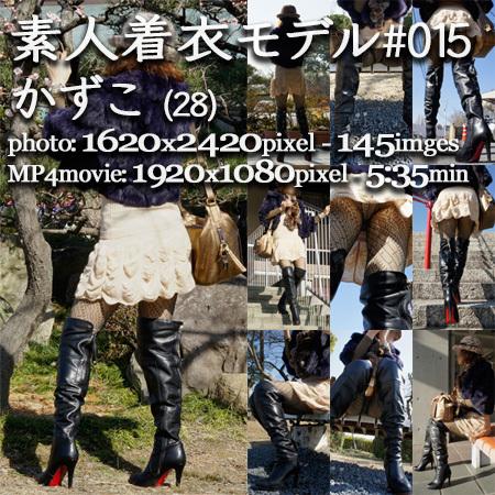 素人着衣モデル#015 かずこ(28歳)vol.4(Photo & MP4Movie)