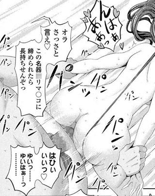 【読モ枕営業】「そんな…妹には手を出さないって…」姉妹でW受賞する為に自分を犠牲にする姉のエロ漫画・エロ画像