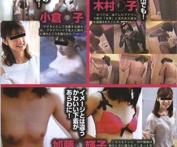 流出した芸能人の盗撮画像 米倉涼子 小倉優子 小西真奈美 ほか