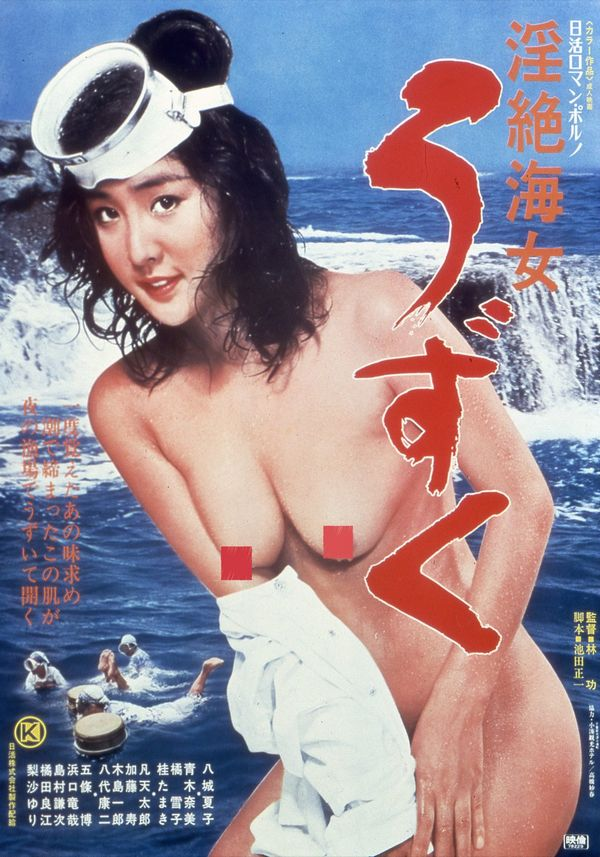 海女さんエロ画像 おっぱい丸出しふんどし姿の熟女40枚の019枚目