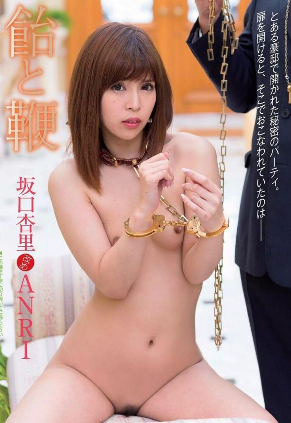 ANRI 坂口杏里 画像c004.jpg