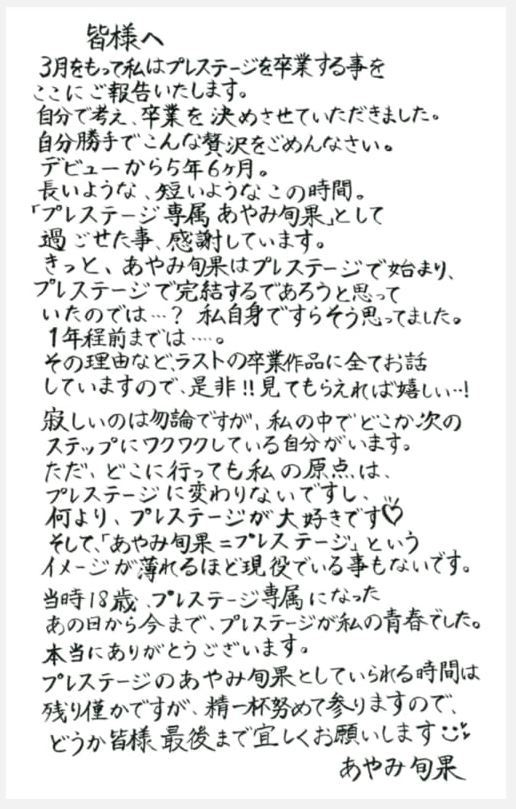 あやみ旬果フルヌード 全裸画像130枚の3