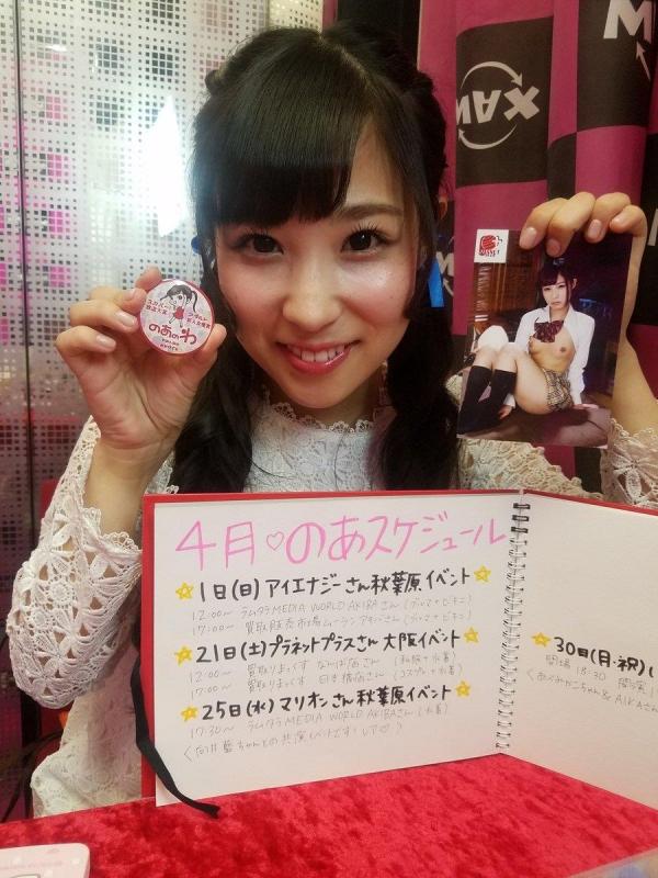 栄川乃亜 スレンダー美乳美少女エロ画像132枚のe27番