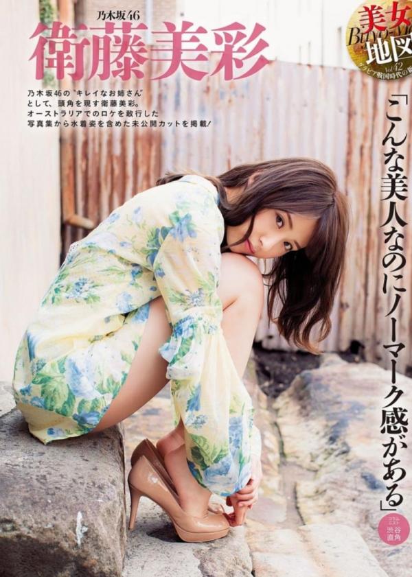 乃木坂46 衛藤美彩 デカパイ水着セミヌード画像60枚の05番