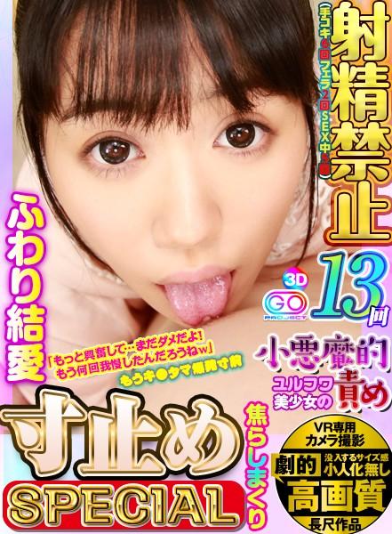 ふわり結愛 S-Cute Yua ハニカミ美少女エロ画像44枚のb02枚目
