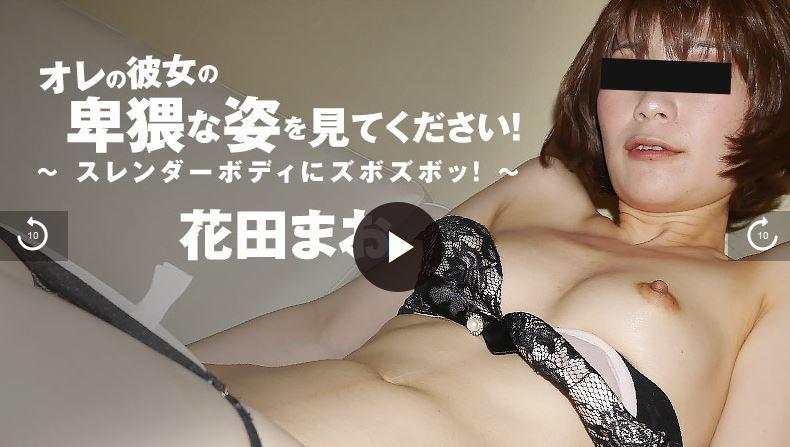 オレの彼女の卑猥な姿を見てください!~スレンダーボディにズボズボッ!~ - 花田まお