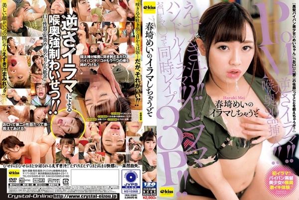 春埼めい(はるきめい)癒し系美少女 S-Cute Mei エロ画像65枚のc001枚目