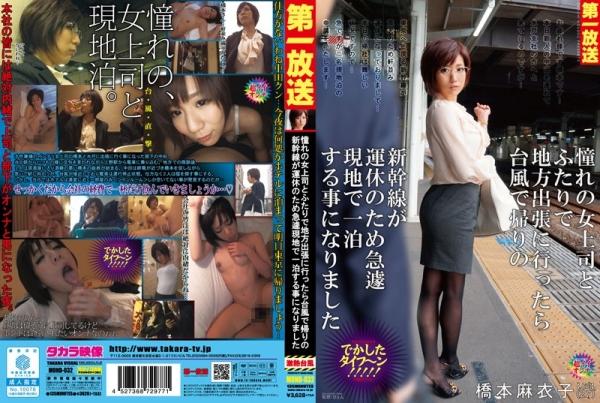 橋本麻衣子(尾上美奈)ショートヘアのアラサー不倫妻エロ画像87枚のb001枚目