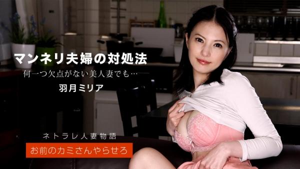 スレンダー美熟女 白咲奈々子(羽月ミリア)エロ画像30枚のa001枚目