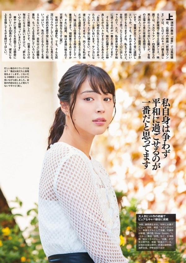 広瀬アリス すずの美人な姉ちゃん高画質画像70枚のa003