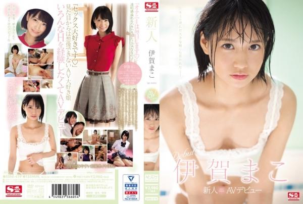 伊賀まこ 透明感溢れるスレンダー美少女エロ画像25枚のb001枚目