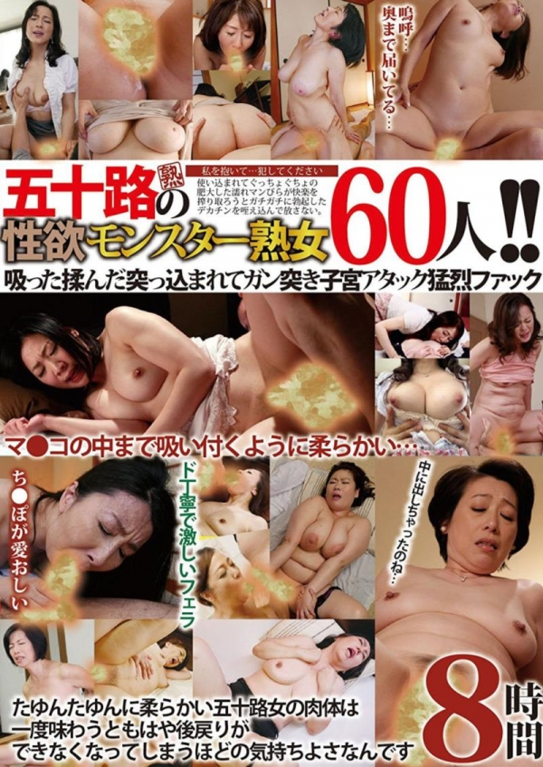 五十路熟女アダルト動画のパケ写コレクション画像50枚の18番