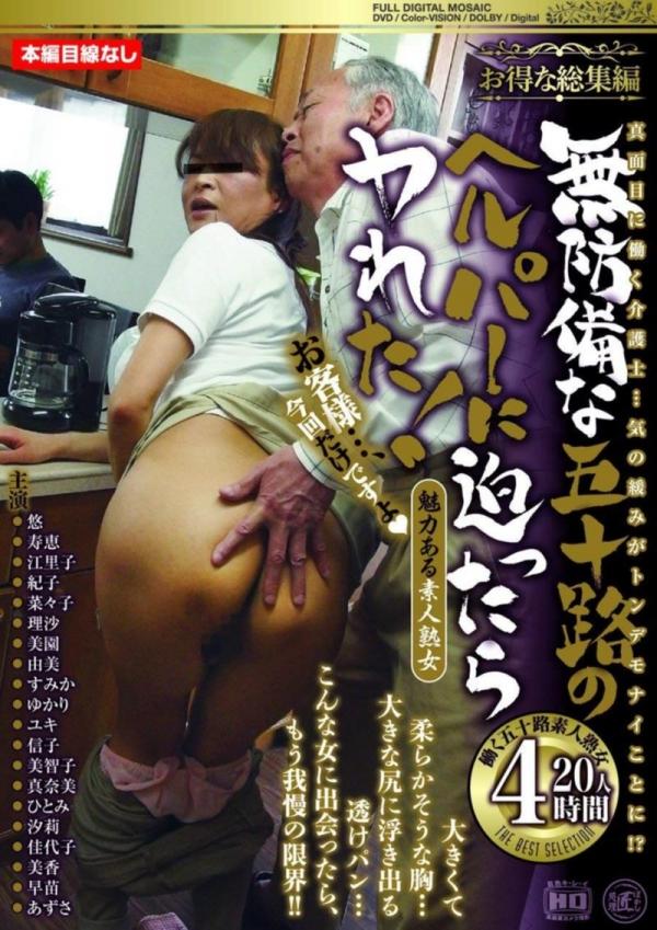 五十路熟女アダルト動画のパケ写コレクション画像50枚の20番